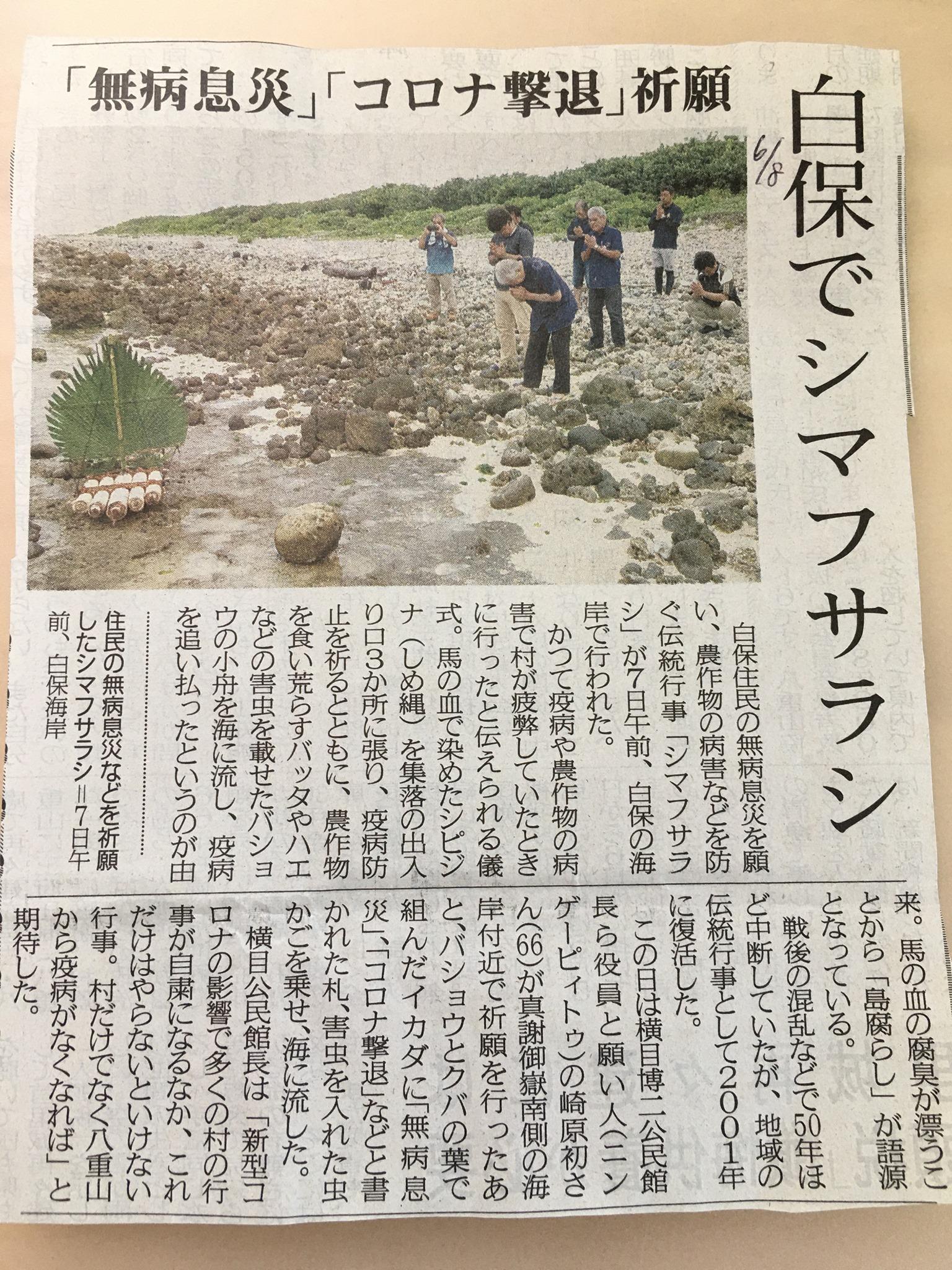 石垣島の文化/無病息災