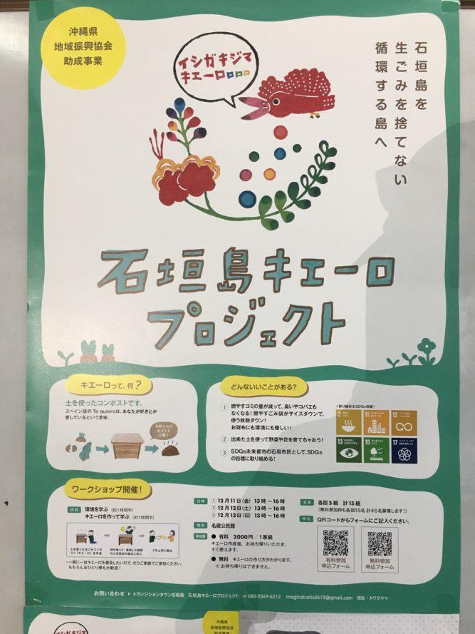 石垣島キエーロ|石垣島ガイドCHORO