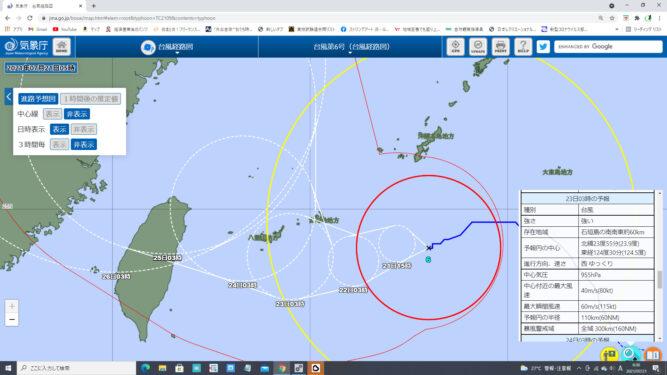 台風6号(インファ)